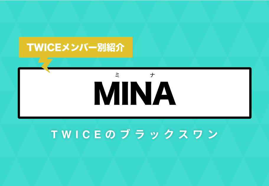 【TWICEメンバー別紹介】MINA(ミナ) – TWICEのブラックスワン