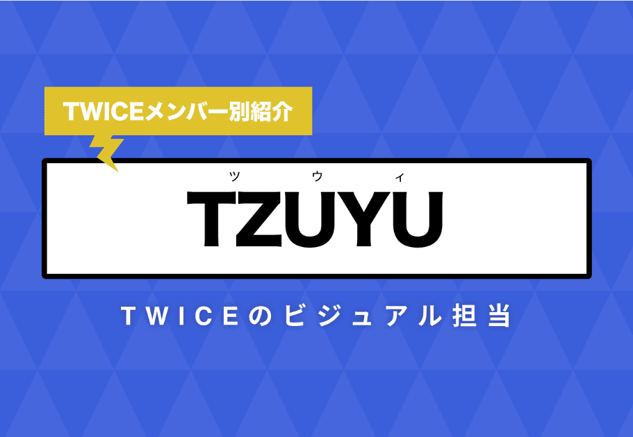【TWICEメンバー別紹介】TZUYU(ツウィ) – TWICEのビジュアル担当