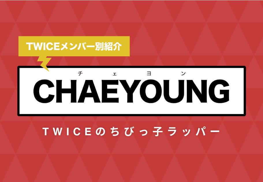 【TWICEメンバー別紹介】CHAEYOUNG(チェヨン) – TWICEのちびっ子ラッパー