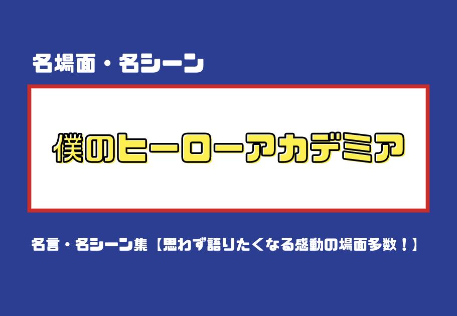 「僕のヒーローアカデミア(ヒロアカ)」名言・名シーン集【思わず語りたくなる感動の名場面!】