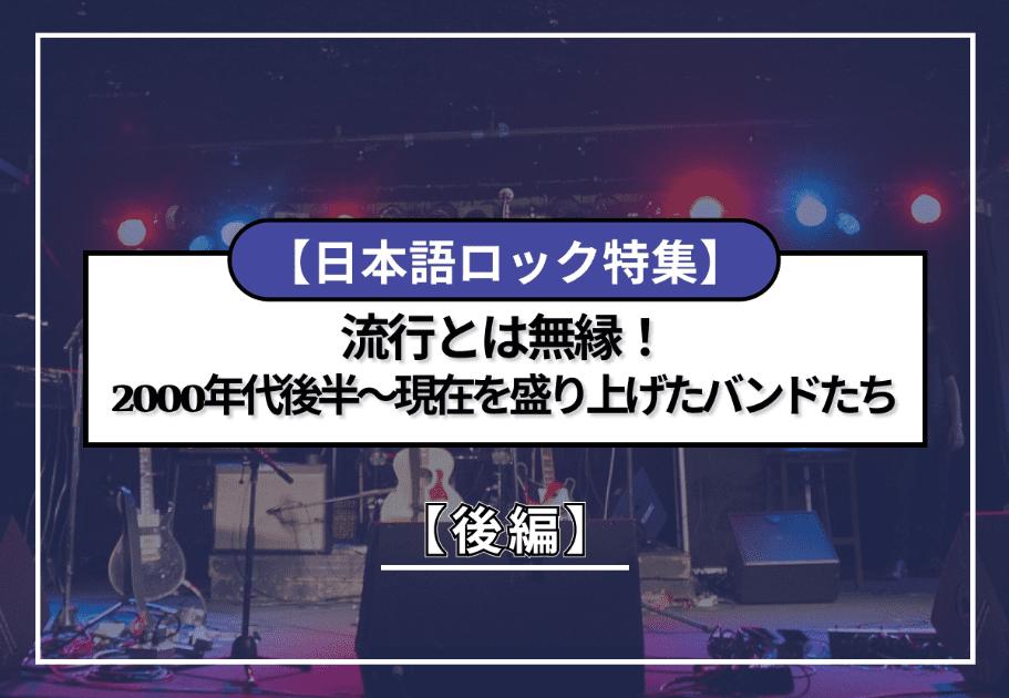 【日本語ロック特集】流行とは無縁!2000年代後半~現在を盛り上げたバンドたち【後編】