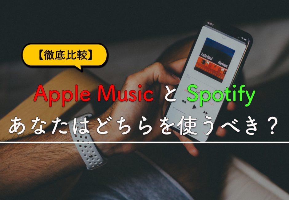 【徹底比較】あなたにはApple MusicとSpotifyどちらが向いている?