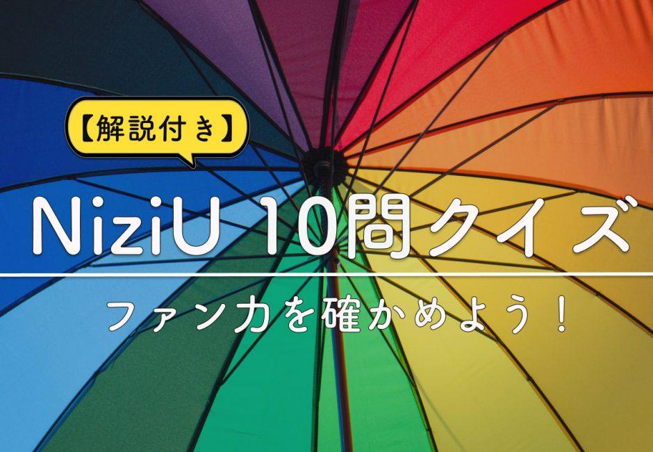 【解説付き】NiziU10問クイズでファン力を確かめよう!