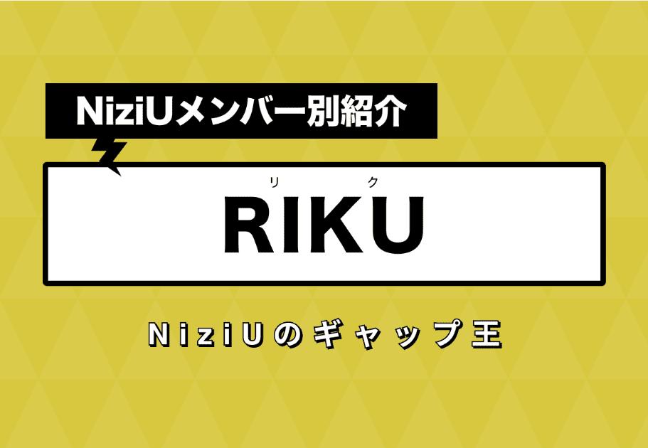 【NiziUメンバー別紹介】RIKU(リク) – NiziUのギャップ王