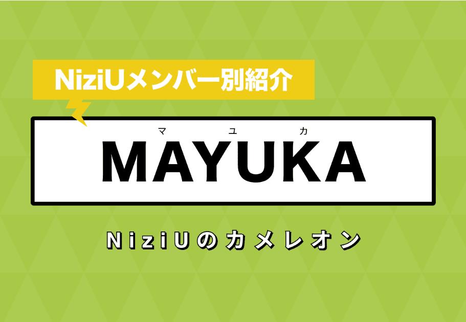 【NiziUメンバー別紹介】MAYUKA(マユカ) – NiziUのカメレオン