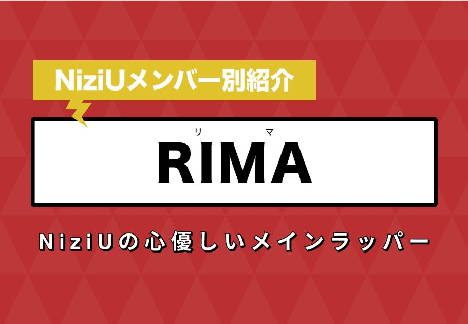 【NiziUメンバー別紹介】RIMA(リマ) – NiziUの心優しいメインラッパー