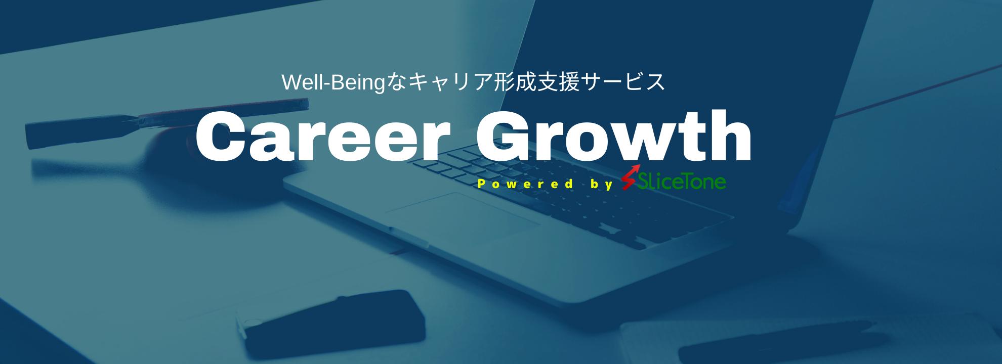 CareerGrowth