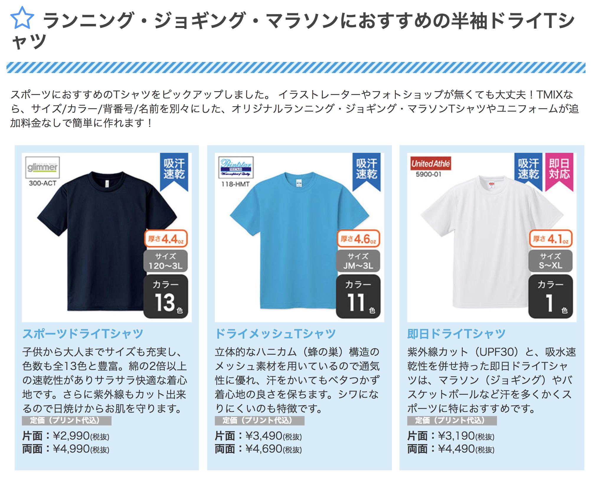これで決まり!マラソンにオススメのTシャツ素材