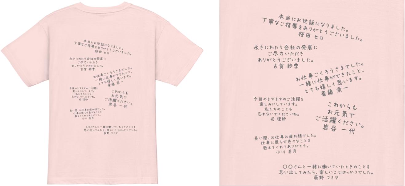 裏面寄せ書きTシャツ例