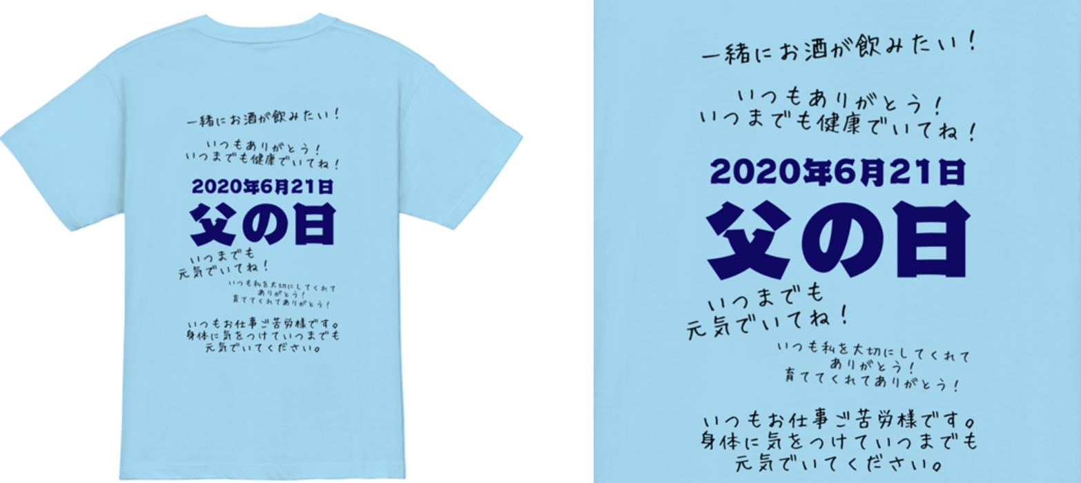 裏面 寄せ書きTシャツデザイン例その3