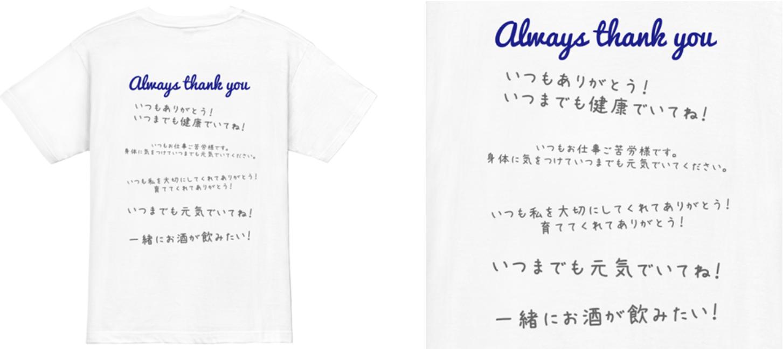 裏面 寄せ書きTシャツデザイン例その1