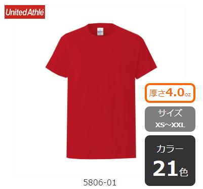 プロモーションTシャツ|5806-01|UnitedAthle(ユナイテッドアスレ)