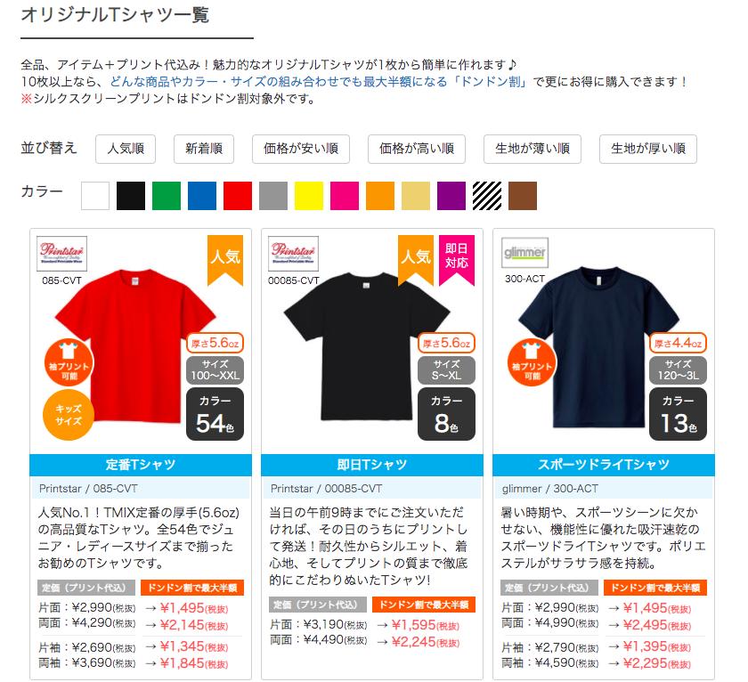 オリジナルTシャツを選ぶ