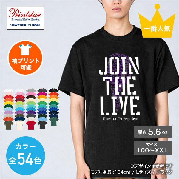 定番Tシャツ丨085-CVT丨Printstar(プリントスター)