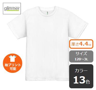 スポーツドライTシャツ|300-ACT|glimmer(グリマー)