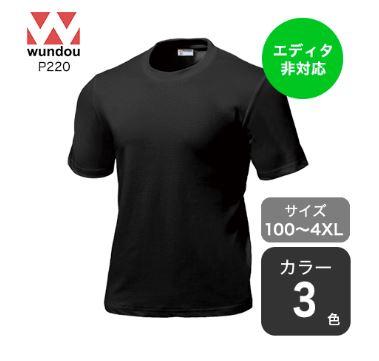 スクールTシャツ|P220|wundou(ウンドウ)