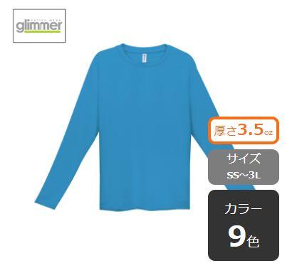 インターロックドライ長袖Tシャツ|352-AIL|glimmer(グリマー)