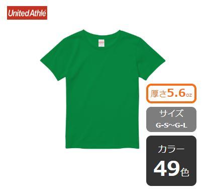 プライムレディースTシャツ|5001-03|UnitedAthle(ユナイテッドアスレ)