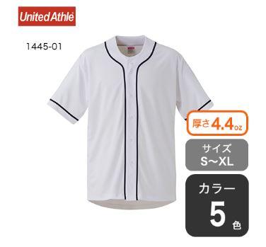 ドライベースボールシャツ|1445-01|UnitedAthle(ユナイテッドアスレ)