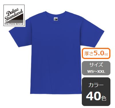 スリムTシャツ|Daluc-DM030|Daluc(ダルク)
