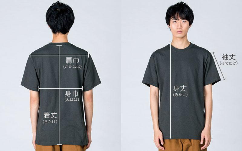 Tシャツのサイズの見方と測り方