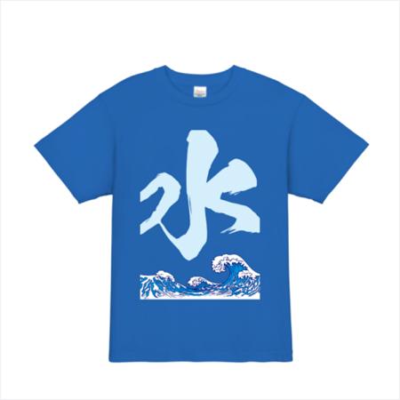 水Tシャツ