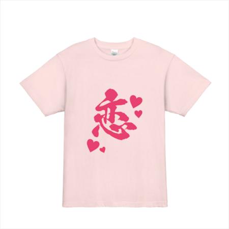 恋Tシャツ