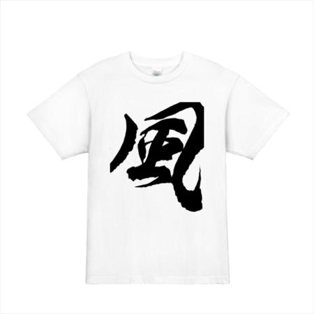 風Tシャツ