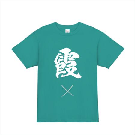 霞Tシャツ