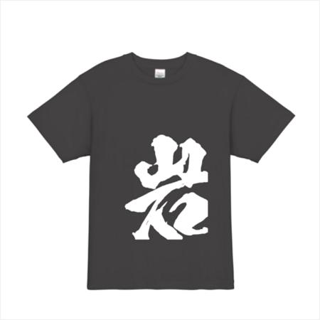 岩Tシャツ