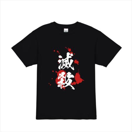 滅殺Tシャツ