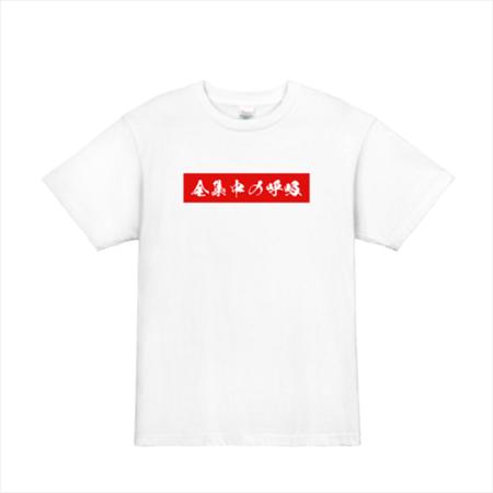 全集中の呼吸Tシャツ