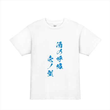 酒の呼吸Tシャツ