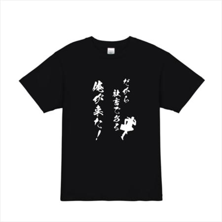 社畜Tシャツ