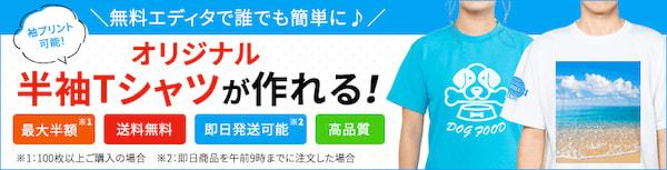 オリジナルTシャツが作れる!