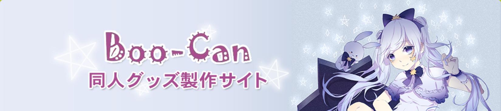 Boocan同人グッズ制作サイト