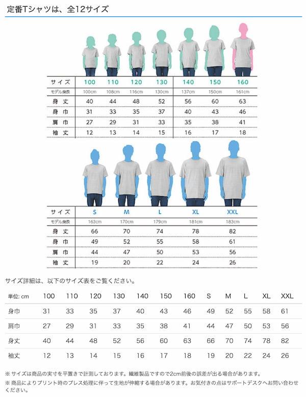 定番Tシャツのサイズ比較画像