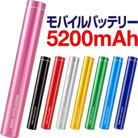 mel-pb5200 スティック型モバイルバッテリー