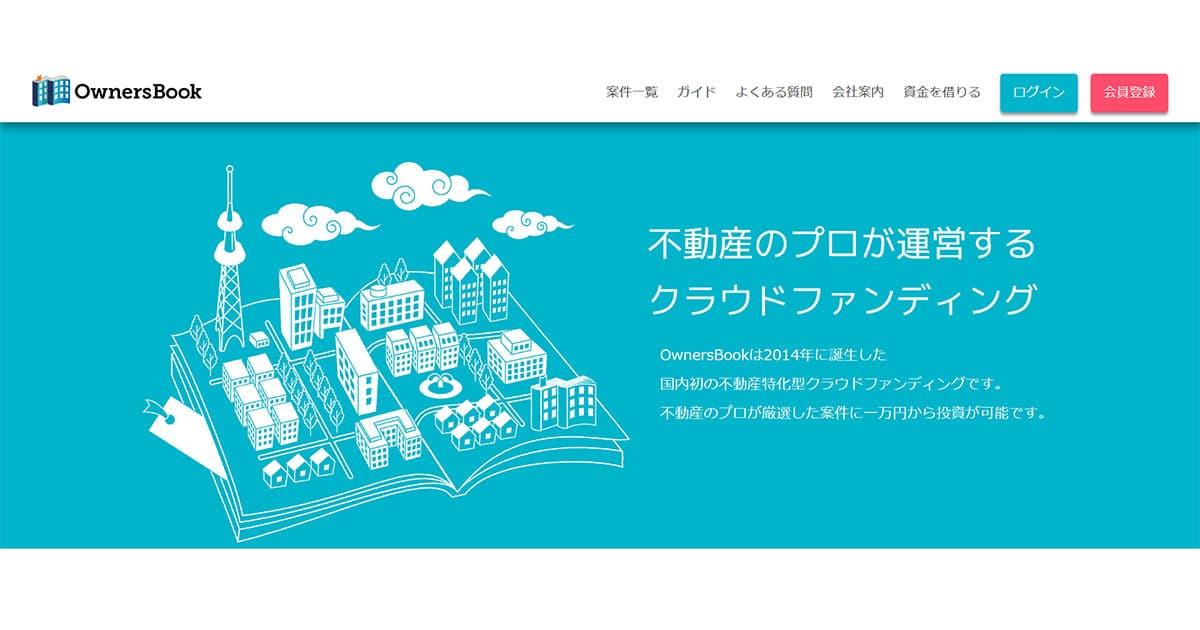 OwnersBook(オーナーズブック)