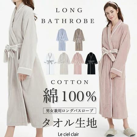 本格ホテル仕様の綿100%男女兼用バスローブ