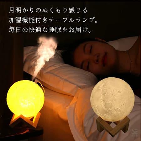 月明かりの温もりを感じる加湿機能付きテーブルランプ