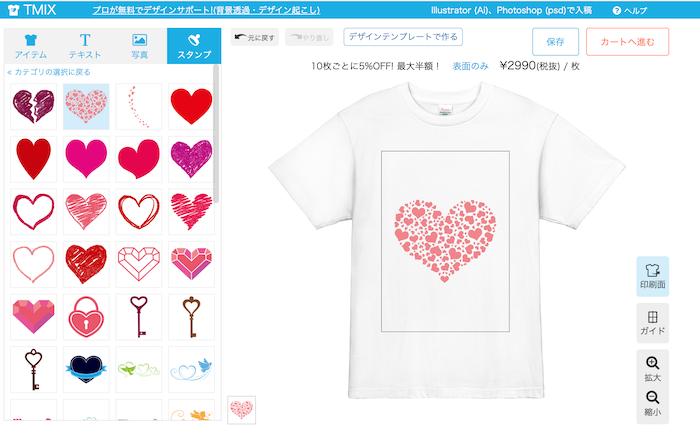オリジナルTシャツのデザインのしやすさTMIX