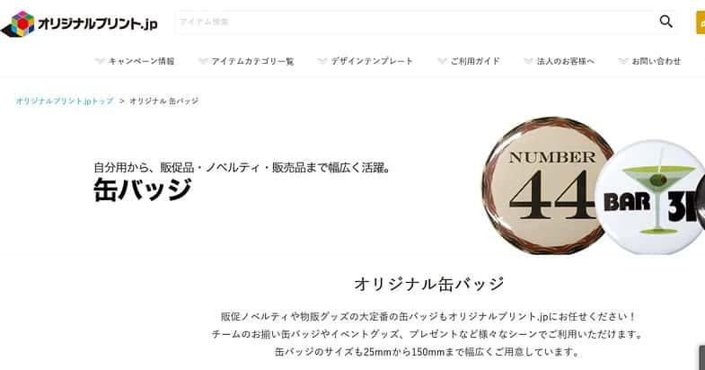 オリジナルプリント.jp