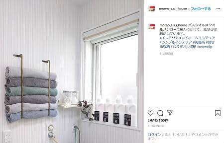 壁にタオルラックを付けて取りやすい収納