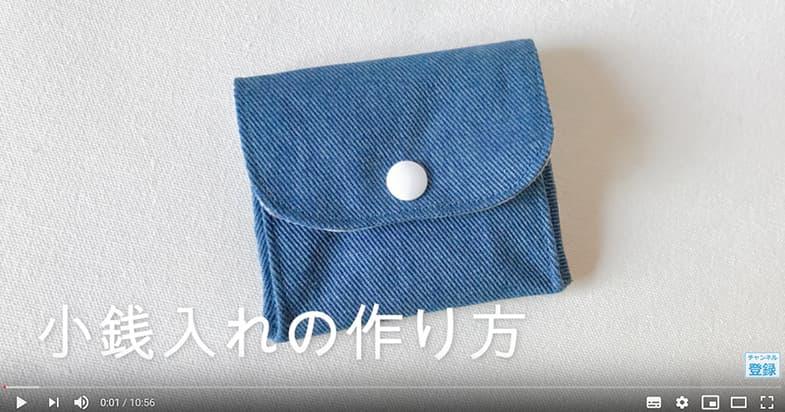 オリジナルの基本!ハギレ布で作るコインケース