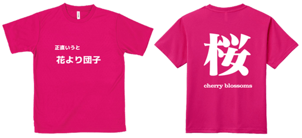 「桜 -cherry blossoms – 」だけど「正直言うと 花より団子」