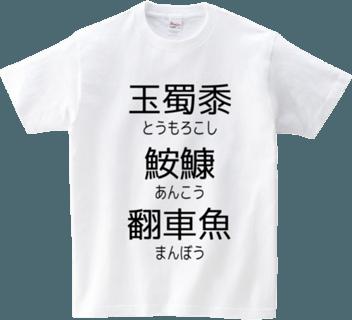 日本人にとっても難しい読み方の漢字Tシャツ