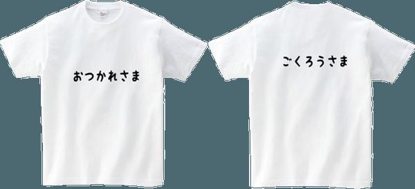 日本独特の言葉「おつかれさま」「ごくろうさま」は人気。ゆるい字体に癒やされる。