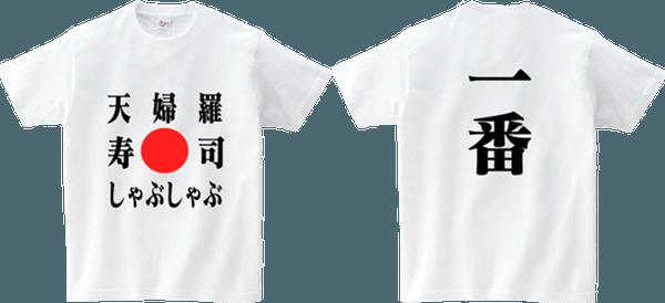 「天婦羅」「寿司」しゃぶしゃぶ」は、日本の食べ物の代表格