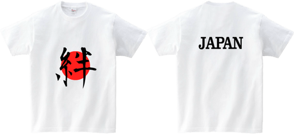 「絆・JAPAN」 Tシャツには、多くの方が勇気づけられました。